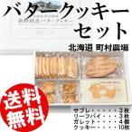 ショッピングお中元 クッキー ギフト 詰め合わせ 北海道 町村農場 国産 送料無料 贈答品 お取り寄せ