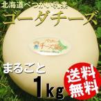 ゴーダチーズ 1kg 丸玉 熟成 手づくり 北海道べつかい乳業 国産 送料無料 贈答品 お取り寄せ