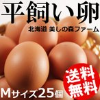 平飼い卵 25個 Mサイズ 美しの森ファーム 鶏卵 有精卵 北海道産 送料無料 贈答品 お取り寄せ