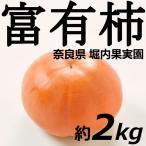 富有柿 2kg 奈良県堀内農園 送料無料 贈答品 取り寄せ 産地直送