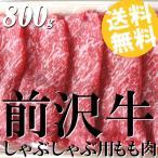 牛肉 しゃぶしゃぶ 黒毛和牛 もも肉 前沢牛 800g 送料無料 贈答品 お取り寄せ
