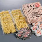 ショッピングお中元 喜多方ラーメン 10食 醤油 味噌 塩味 五十嵐製麺 送料無料 贈答品 お取り寄せ