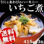 ショッピングお中元 いちご煮 缶詰 415g×3缶 青森県産 送料無料 贈答品 お取り寄せ