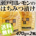 ショッピングお中元 瀬戸田レモン はちみつ 470g 2瓶 広島産 送料無料 贈答品 お取り寄せ