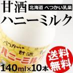 北海道 べつかい乳業の甘酒ハニーミルク(140ml×10本) 送料込 送料無料 国産 牛乳 ミルク 酒粕 蜂蜜 はちみつ ギフト 取り寄せ