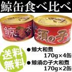 鯨缶詰 大和煮 須の子大和煮 6缶 木の屋石巻水産 送料無料 贈答品 お取り寄せ