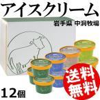 アイスクリーム ギフト 詰め合わせ 12個 ミルク ヨーグルト 抹茶 クルミ 無添加 なかほら牧場 岩手県 国産 送料無料 贈答品 お取り寄せ