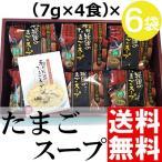 ショッピングお中元 たまごスープ フリーズドライ 4食×6袋 無添加 山口県秋川牧園 送料無料 贈答品 お取り寄せ