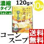 コーンスープ レトルト 10食ご当地 北海道産 スープはやっぱり北海道でしょ 送料無料 贈答品 お取り寄せ