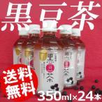 黒豆茶 24本 ペットボトル 350ml 京都 国産 送料無料 贈答品 お取り寄せ
