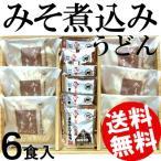 みそ煮込みうどん 6食 生麺 まるや八丁味噌 愛知県 郷土料理 国産 送料無料 詰合せ ギフト 贈答品 取り寄せ 産地直送