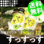 ショッピングお中元 ゆずジュース ゆこうジュース すだちジュース 12本 無添加 阪東食品 徳島県 すっすっす 180ml 国産 送料無料 贈答品 お取り寄せ