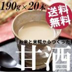 甘酒 米麹 無添加 20本 190g ノンアルコール 砂糖不使用 缶入 北海道 国産 送料無料 贈答品 お取り寄せ
