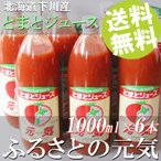 ショッピングトマトジュース トマトジュース ストレート 6本 1L瓶  ふるさとの元気 下川町 北海道 国産 送料無料 贈答品 お取り寄せ