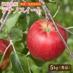 りんご リンゴ 林檎 福島産 シナノスイート 秀品5kg(中〜大玉 11〜16玉)【送料無料】 ご贈答 シナノスイート