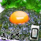 ぎばさ海藻(200g×5袋)三高水産  秋田男鹿半島の幸  ねばねば海藻 アカモク、あかもく、ギバサ、海藻 ※只今大変混み合っております。