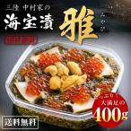 中村家の海宝漬 「雅」400g 老舗の看板商品「三陸海宝漬」にウニを加えた特別バージョン 送料無料
