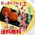 ショッピング梅 梅干 梅干し ウメボシ はちみつ   紀州南高梅 うす塩味梅・蜂蜜風味(1kg)【送料無料】