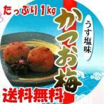 【送料無料】紀州南高梅 うす塩味・かつお梅(1kg )