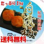 ショッピング梅 梅干 梅干し ウメボシ 白漬け   紀州南高梅 白漬梅(1kg)化粧箱入り【送料無料】