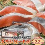 紅鮭天然一本物 約2.2kg姿切り身(半身甘塩/半身粕漬け)北海道産化粧箱入り  送料無料    お歳暮・贈り物 ※紅さけ、鮭、サケ
