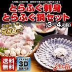 とらふぐ刺身 とらふぐ鍋セット 3〜4人前 ふぐちり てっさ 鍋 刺身 フグ ギフト 海鮮 贈り物 グルメ お取り寄せ 食品 送料無料 御 祝 冷凍 見舞 新生活
