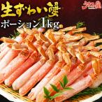 ズワイガニ 生 ずわい 蟹 ポーション 刺身 1kg 40本入 カット済 送料無料 ギフト 海鮮 冷凍 お土産 カニ かに しゃぶ 鍋 お歳暮 グルメ お取り寄せ