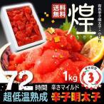 辛子明太子 1kg(有色 小切れ)マイルドな味わい 送料無料 博多 福岡 土産 激安 (特産品 名物商品) (訳あり わけあり バラ)