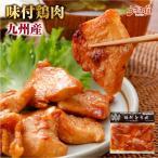 国産 味付 とり肉 180g 辛子明太子と同時購入で 送料無料 九州産 鶏肉 ポイント消化 ごはん おかず グルメ 食品 旨さに訳あり