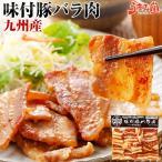 国産 味付 豚バラ肉 180g 辛子明太子と同時購入で 送料無料 九州産 豚肉 豚バラ ポイント消化 ごはん おかず グルメ 食品 旨さに訳あり