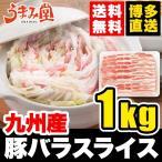 九州産 豚バラ肉 1kg 切り落とし 豚肉 スライス厚 2.0mm 送料無料 国産 (切り落とし 端 端っこ 訳あり わけあり ワケあり)