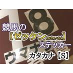 競馬ゼッケンステッカー【カタカナ】 Sサイズ