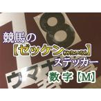 競馬ゼッケンステッカー【数字】 Mサイズ