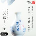 紹興酒 老酒 孔乙己(コンイージー) 12年 500ml 12度 中国酒 ギフト
