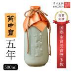 紹興酒 老酒 黄中皇(ファンジョンファン)5年 500ml 14度 中国酒 ギフト