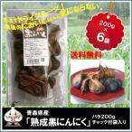 ニンニク 青森県産 熟成 黒にんにく お徳用 バラ200g入り6袋セット