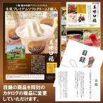 景品に A4 パネル付き 選べる 目録 ギフト 十勝 橋本牧場 プレミアム ソフトクリーム7個入り 鬱金 うこんコース