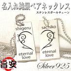 ペアネックレス ブランド オリジナル 刻印 名入れ 純銀 シルバー925 つた