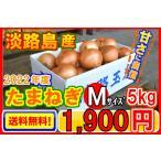 【送料無料】淡路島産 Mサイズたまねぎ5kg 甘さに自信!!ほんまもん淡路島より発送!!
