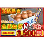 【送料無料】淡路島産 Mサイズたまねぎ10kg 甘さに自信!!ほんまもん淡路島より発送!!