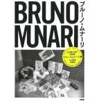 ブルーノ・ムナーリ  日本最大の回顧展「ブルーノ・ムナーリ」展 公式図録兼書籍