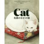 名画のなかの猫 著:アンガス・ハイランド、キャロライン・ロバーツ
