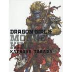 【サイン入り!数量限定!】DRAGON GIRL & MONKEY KING 著:寺田克也 小学館集英社プロダクション