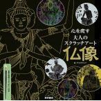 心を癒す大人のスクラッチアート『仏像』