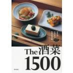 Yahoo!梅田 蔦屋書店 ヤフー店The酒菜1500 著:柴田書店 柴田書店
