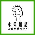 第2弾 本の雑誌 おまかせセット 申込受付期間 1月10日 木