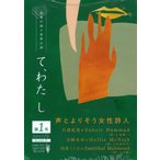 日本の詩×世界の詩 『て、わたし』 第1号 発行:山口勲