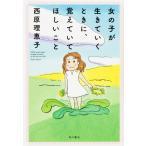 女の子が生きていくときに、覚えていてほしいこと  著:西原 理恵子 角川書店