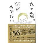九十歳。何がめでたい  著/佐藤愛子   小学館