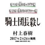【ポイント10倍!】 騎士団長殺し 第1部 第2部 セット 村上春樹  2月24日発売